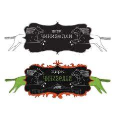 Эскизы логотипа для цирка Чинизелли