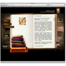 Дизайн сайта «Редкая книга»
