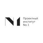 Проектный институт №1