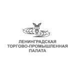 Наш клиент Ленинградская торгово-промышленная палата