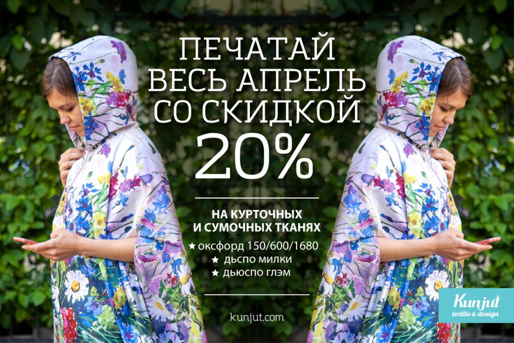 Акция: печатайте весь апрель со скидкой 20%